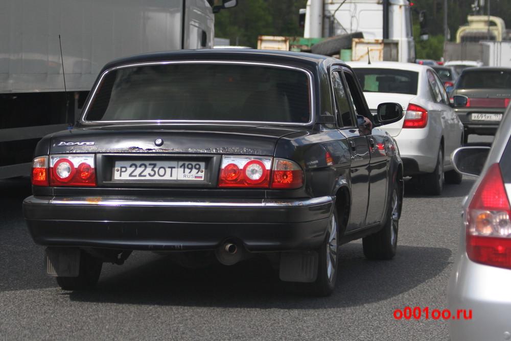 р223от199