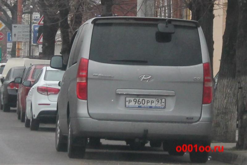 р960рр93
