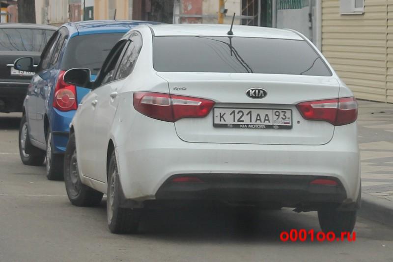 к121аа93