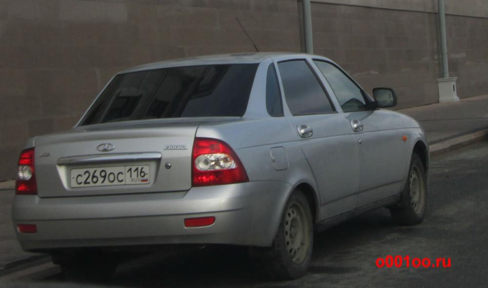 с269ос116