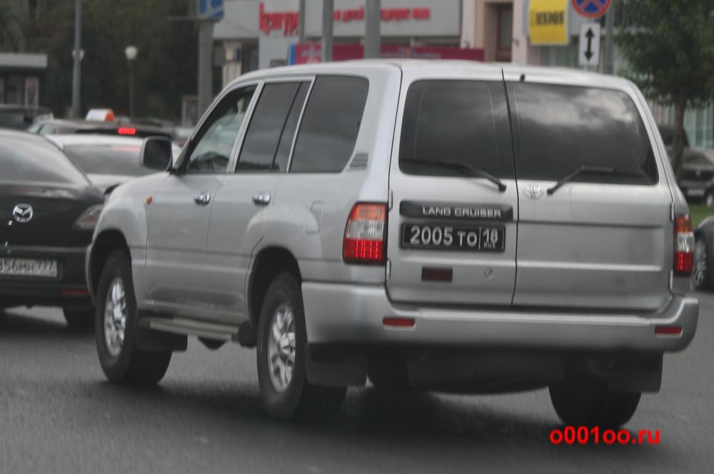 2005то18