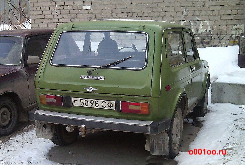 г5098СФ