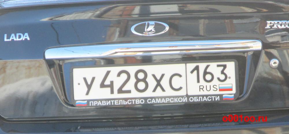 у428хс163