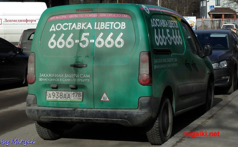 а938аа178
