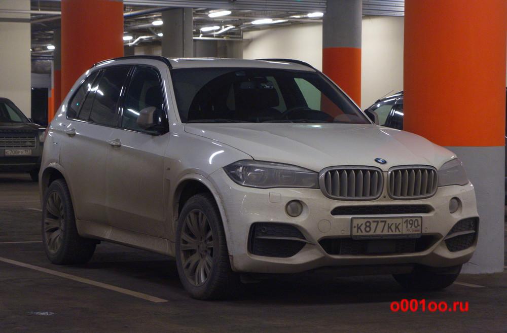 к877кк190