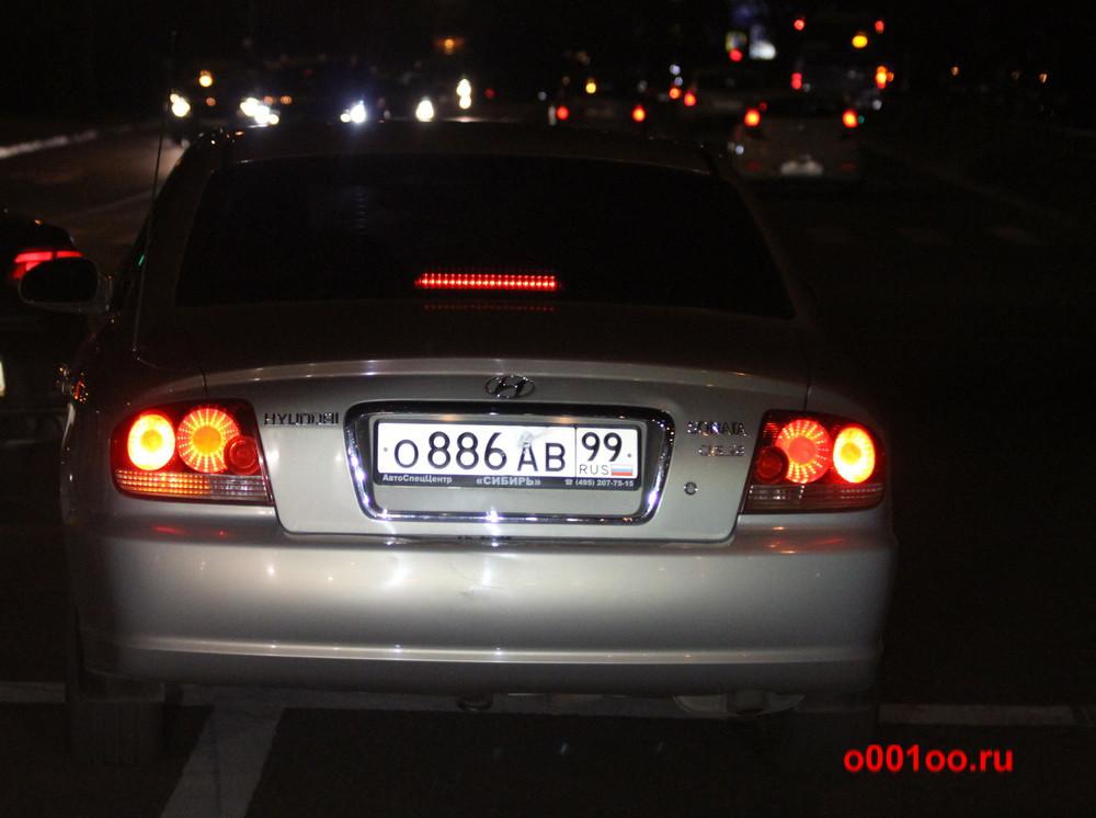 о886ав99