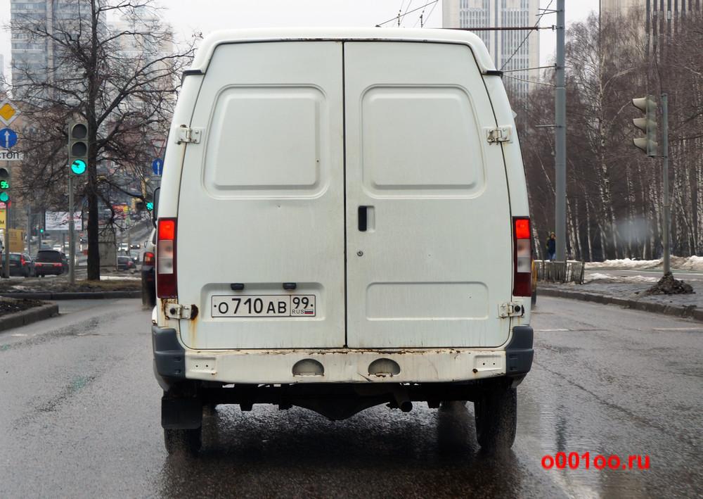 о710ав99