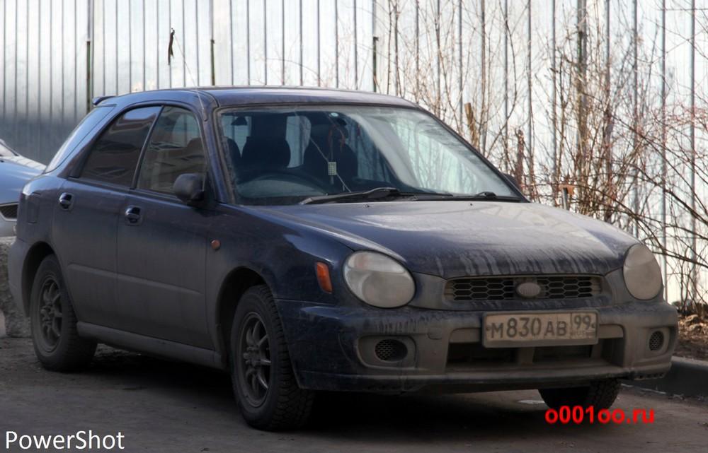 м830ав99