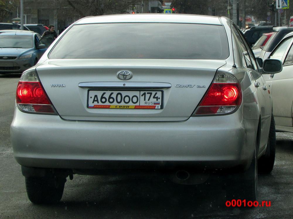 а660оо174