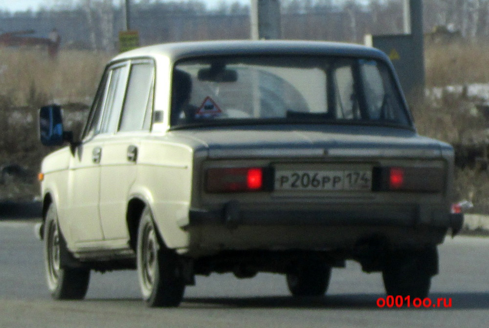 р206рр174