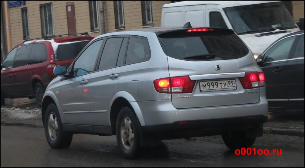 м999ту99
