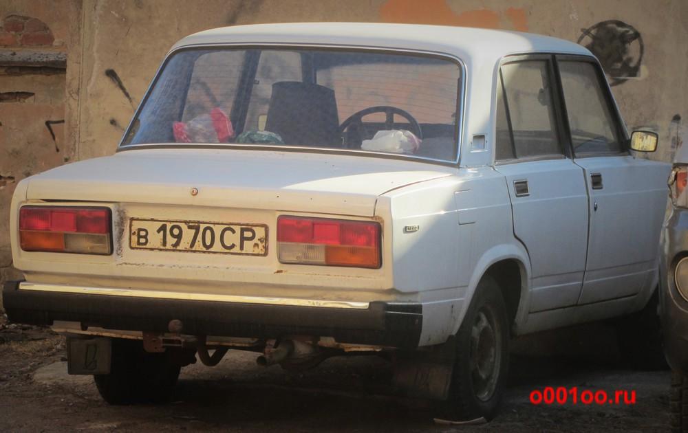 в1970СР