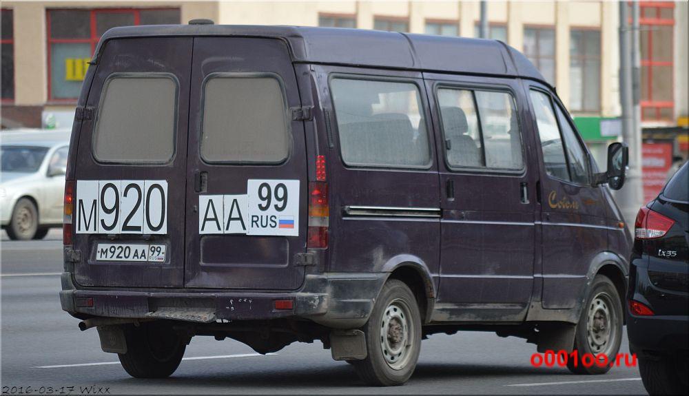 м920аа99