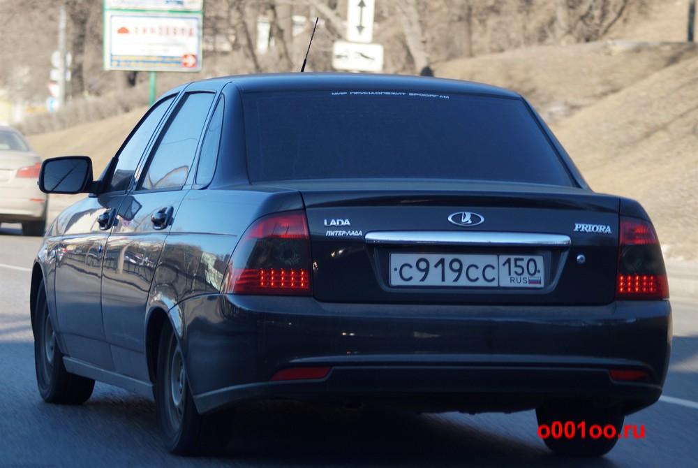 с919сс150