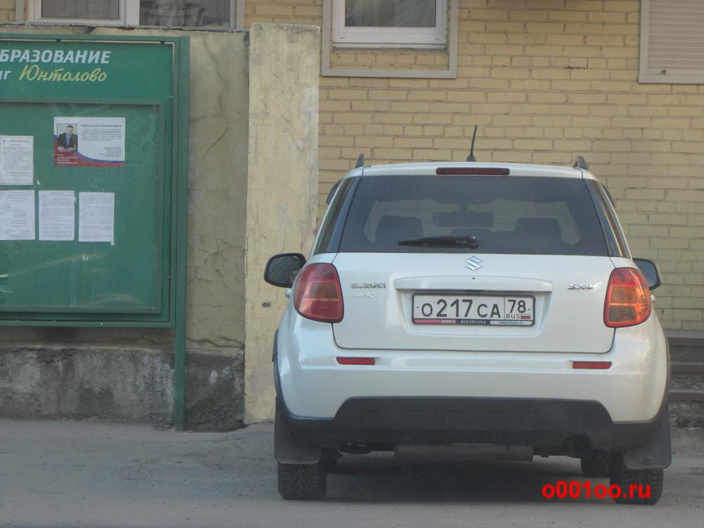 о217са78