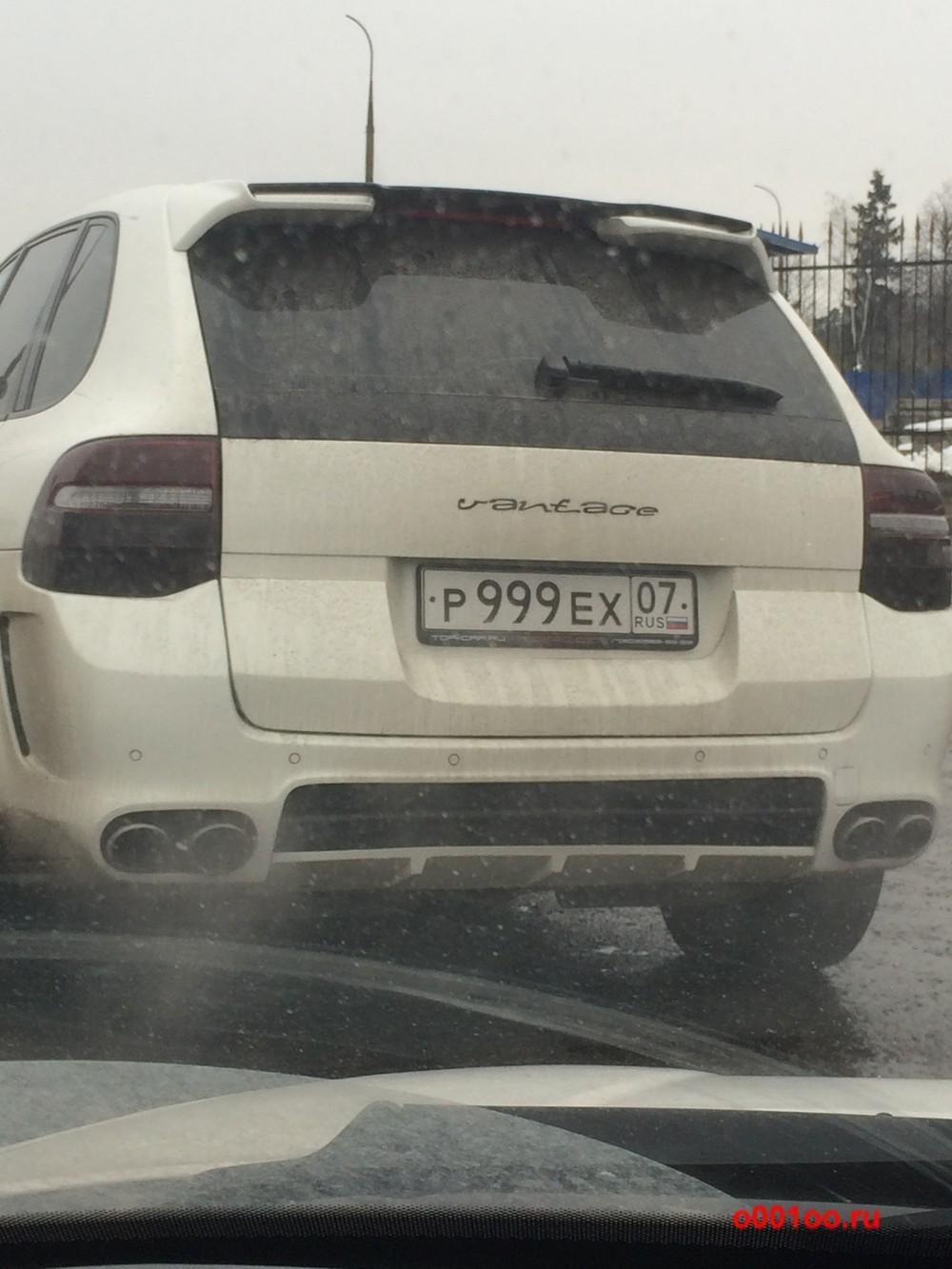 р999ех07