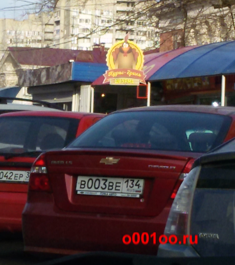 В003ве134