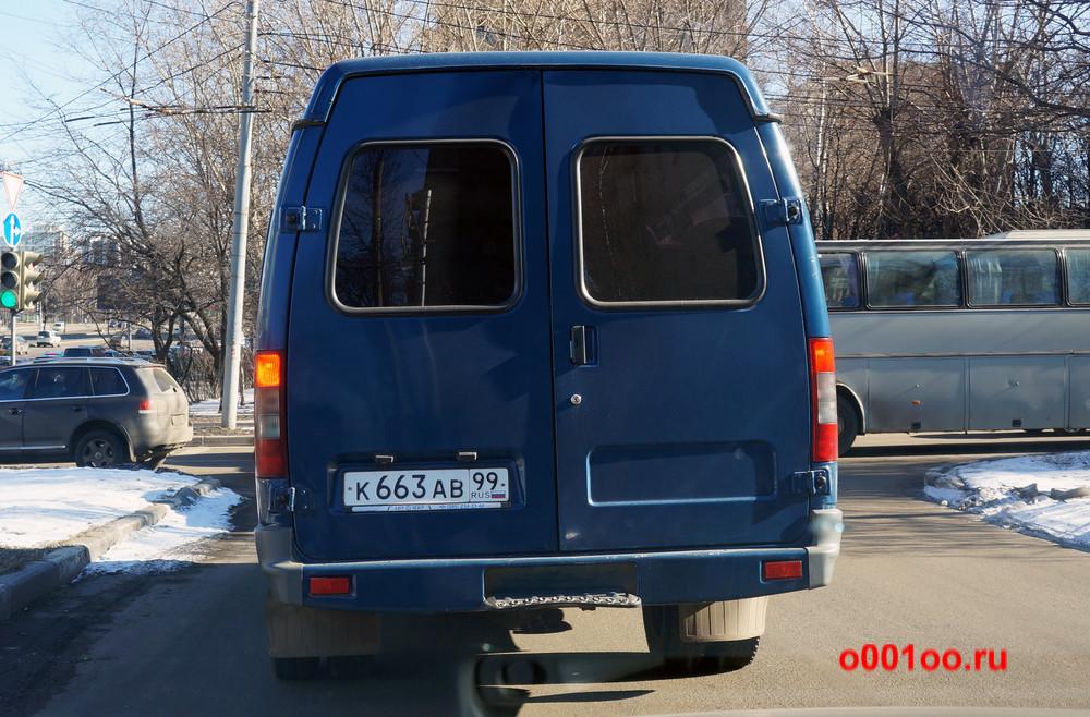 к663ав99