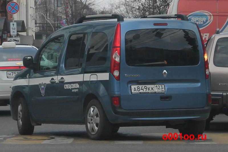 а849кк123