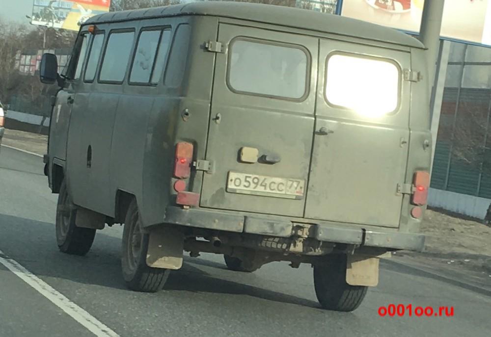 О594СС77