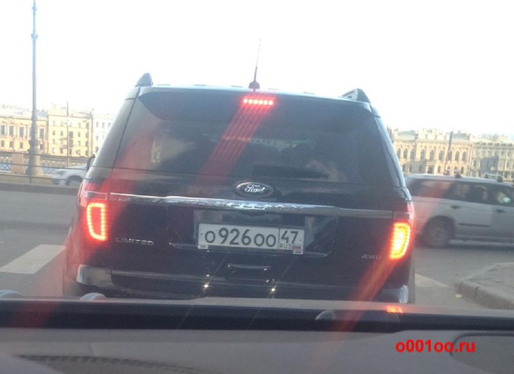 о926оо47