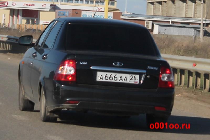 а666аа26
