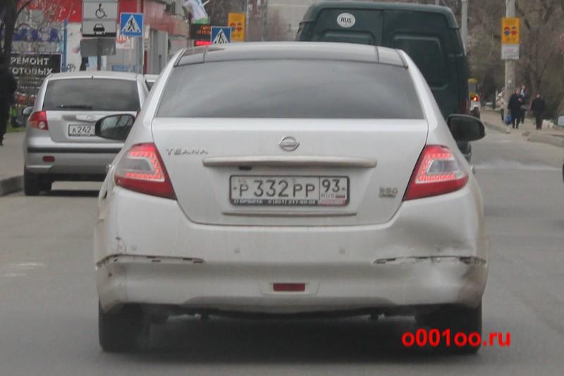 р332рр93
