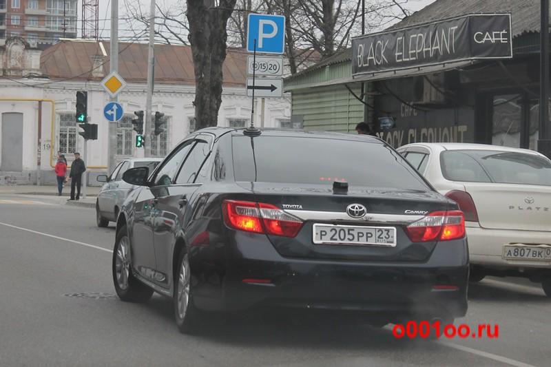 р205рр23