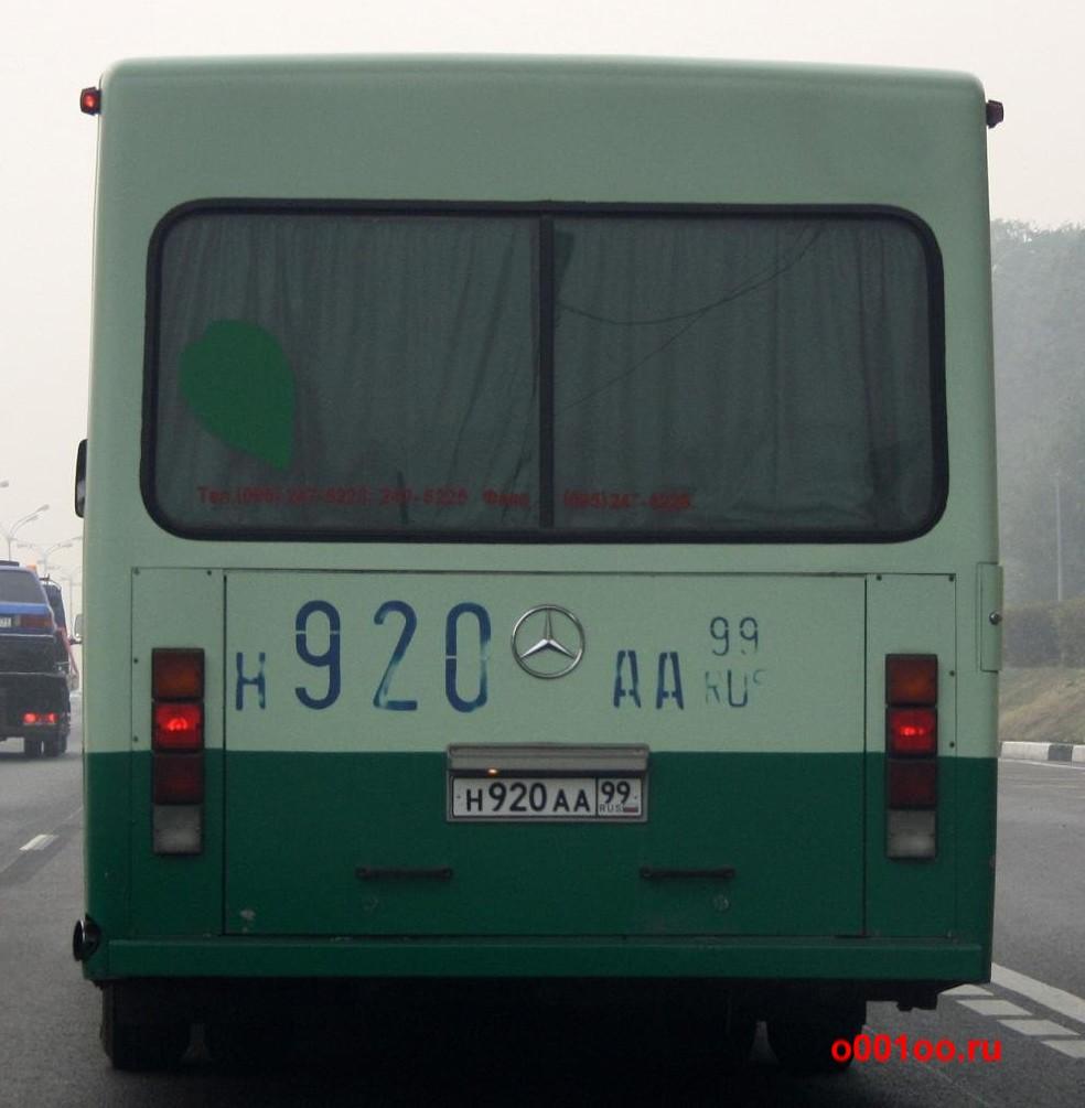 н920аа99