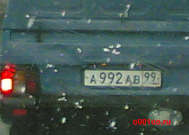 а992ав99
