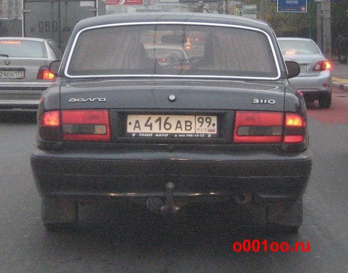 а416ав99
