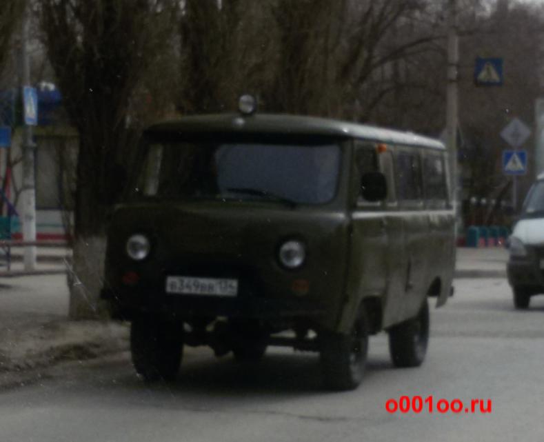В349вв134