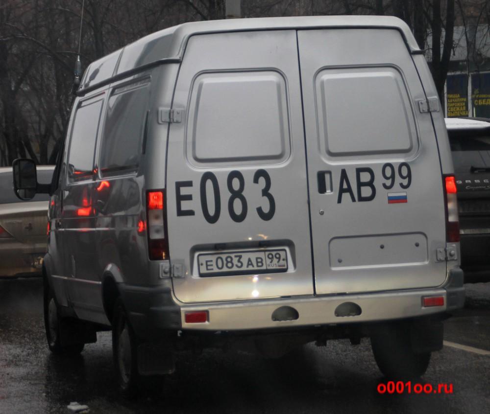 е083ав99