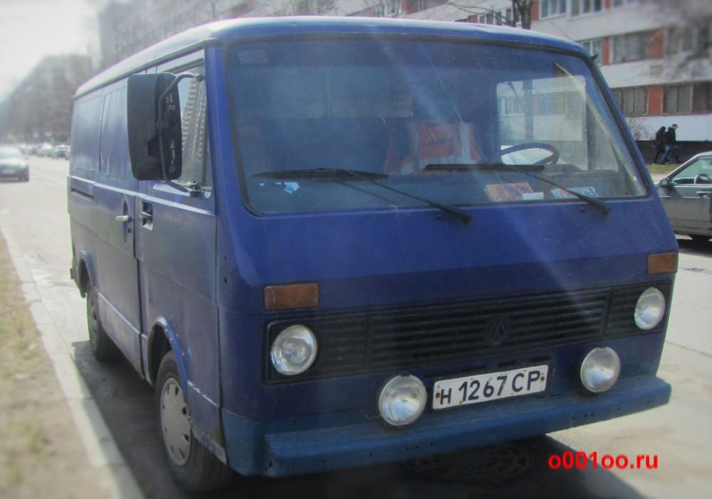н1267СР