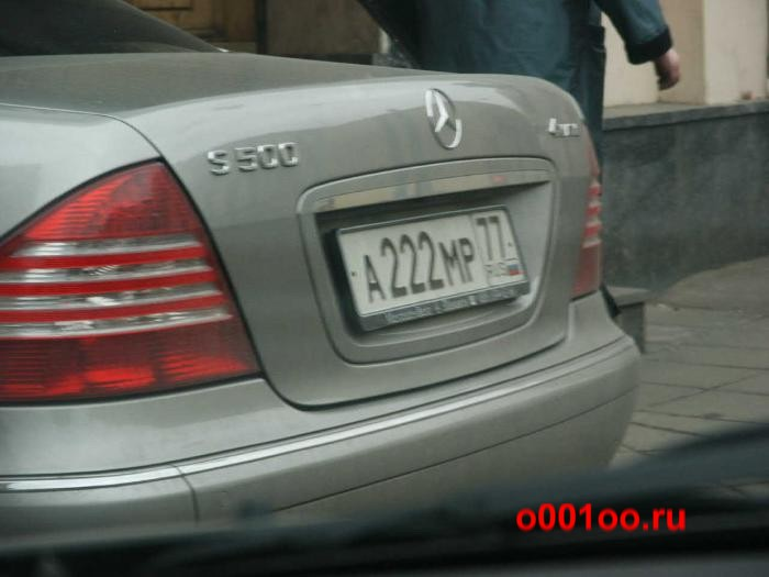 а222мр77