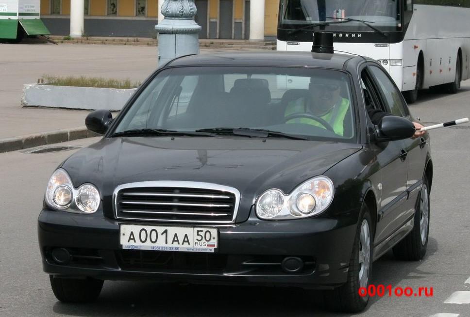 а001аа50