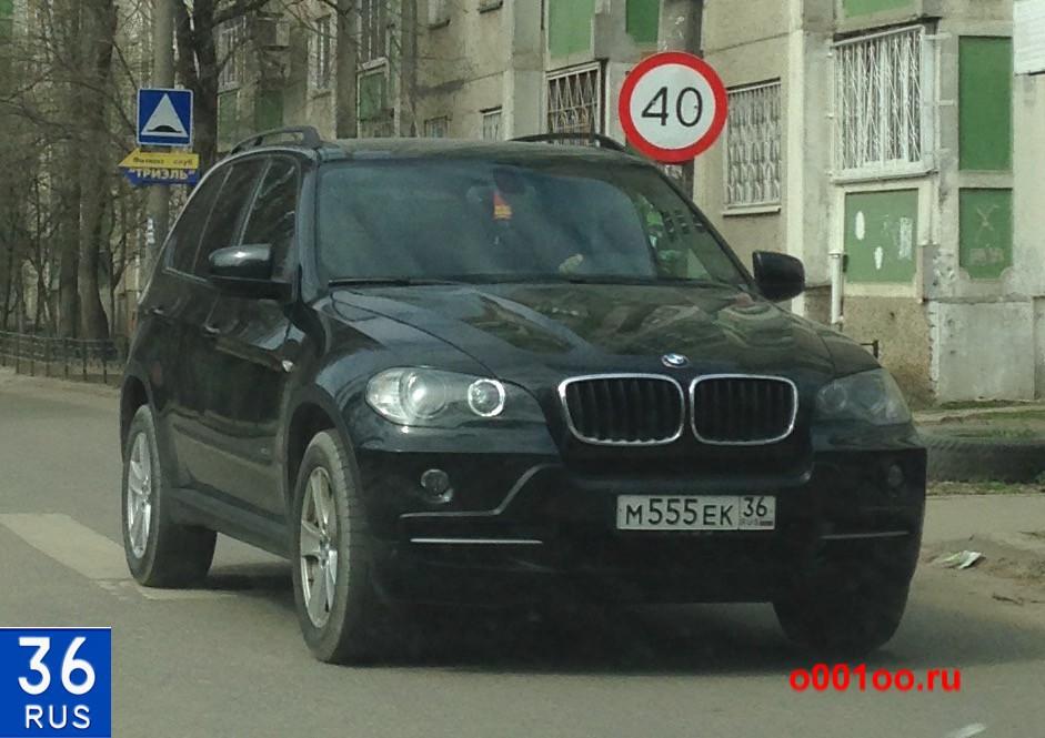 М555ек36