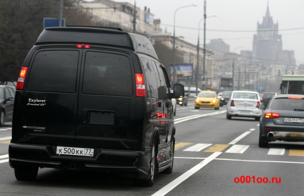 к500кк77