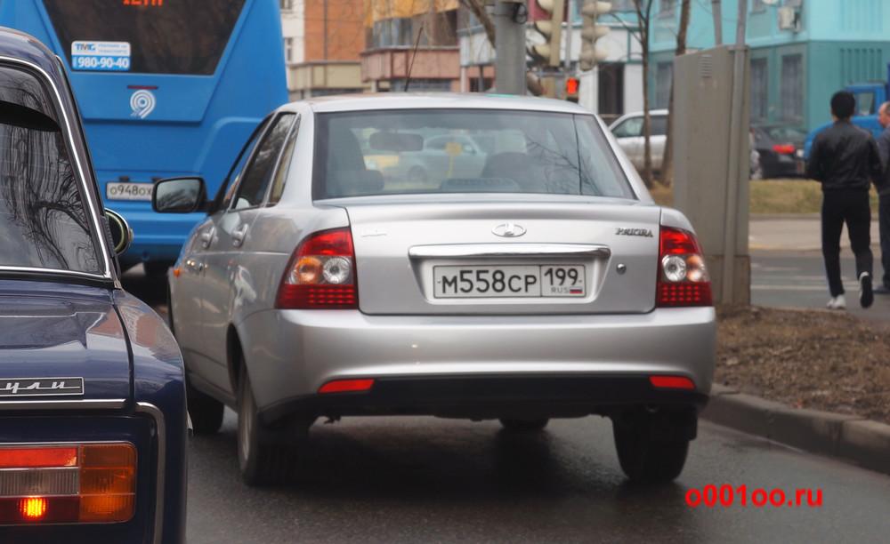 м558ср199