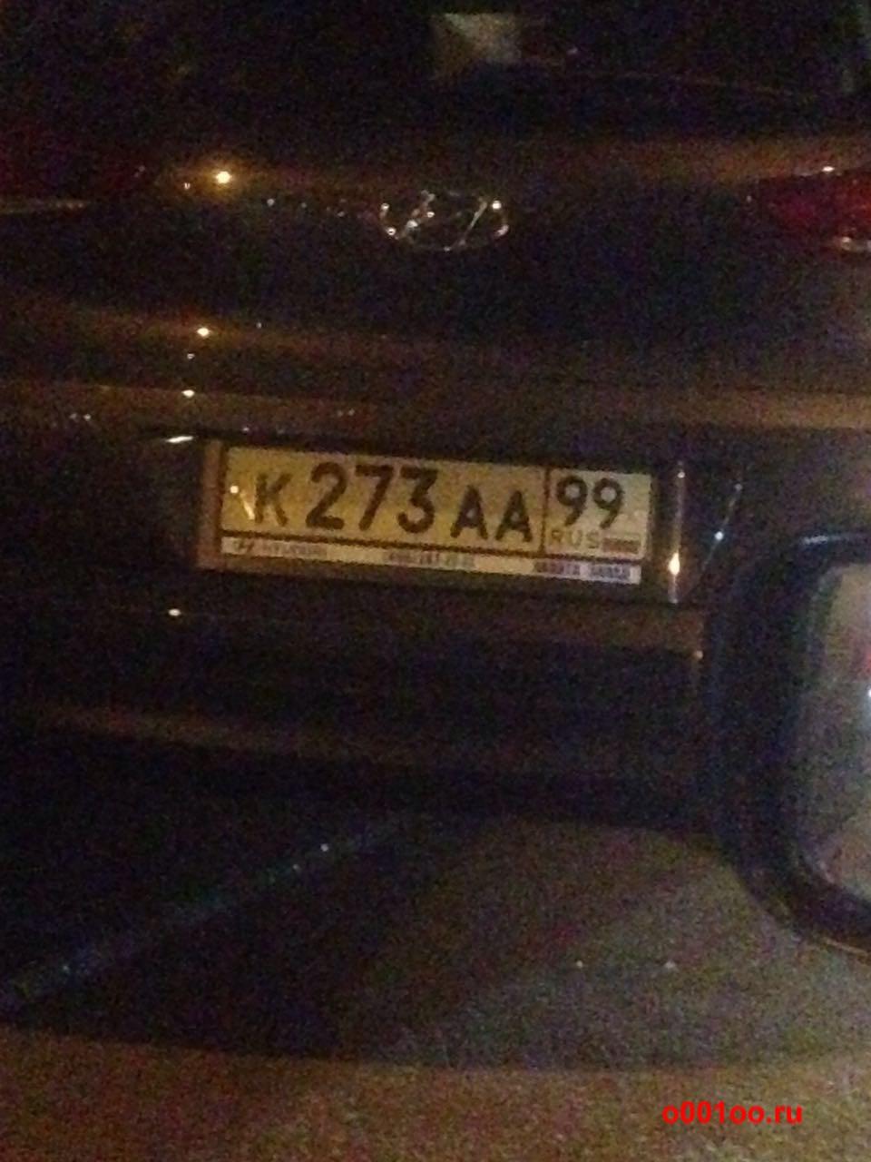 К273аа99