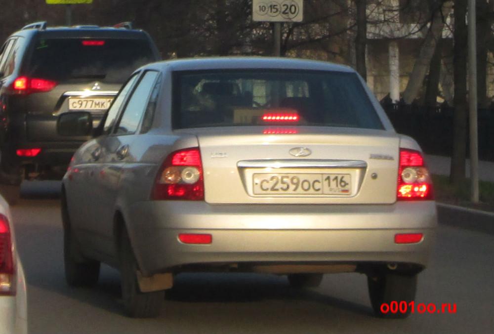 с259ос116