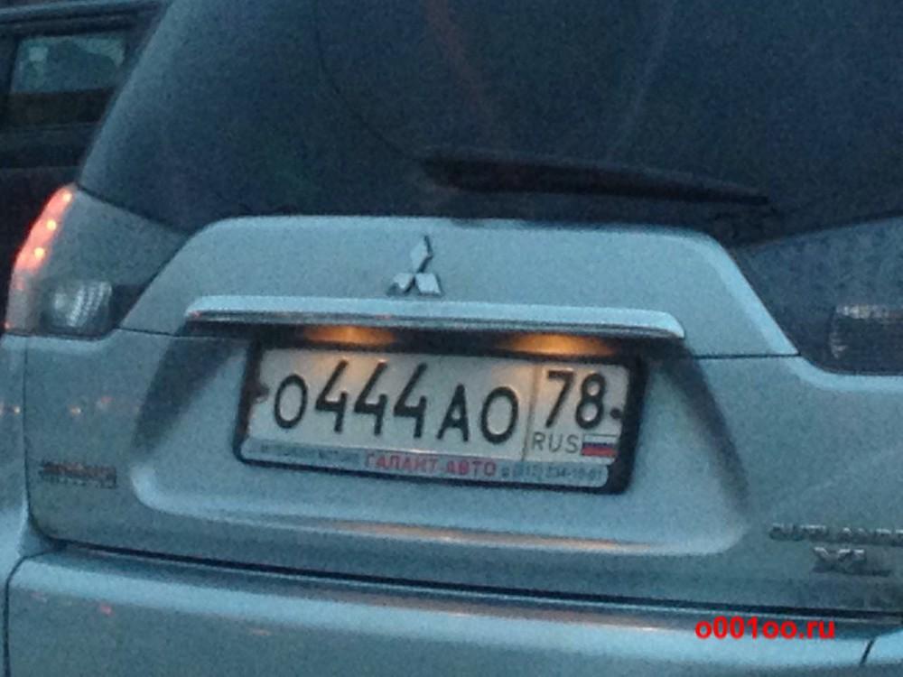 о444ао78