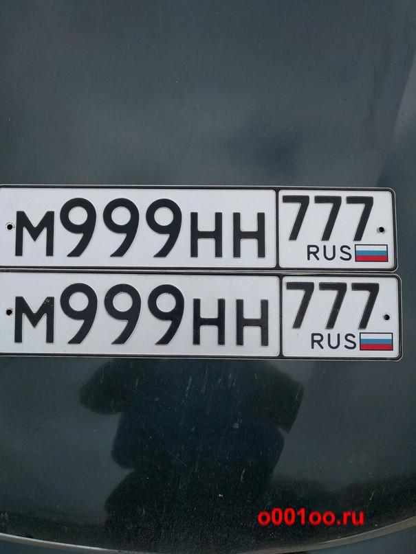 м999нн777