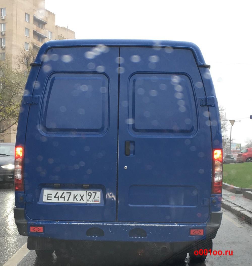Е447КХ97