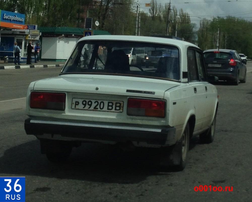 р9920ВВ
