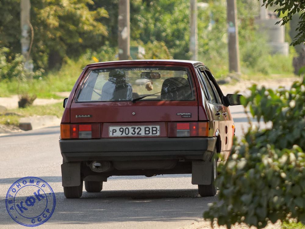 р9032ВВ