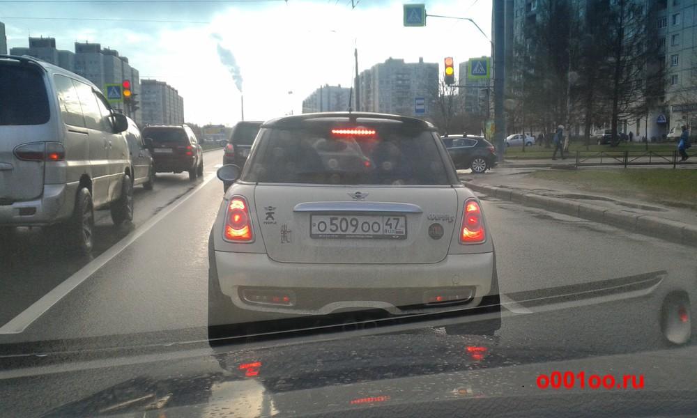 о509оо47