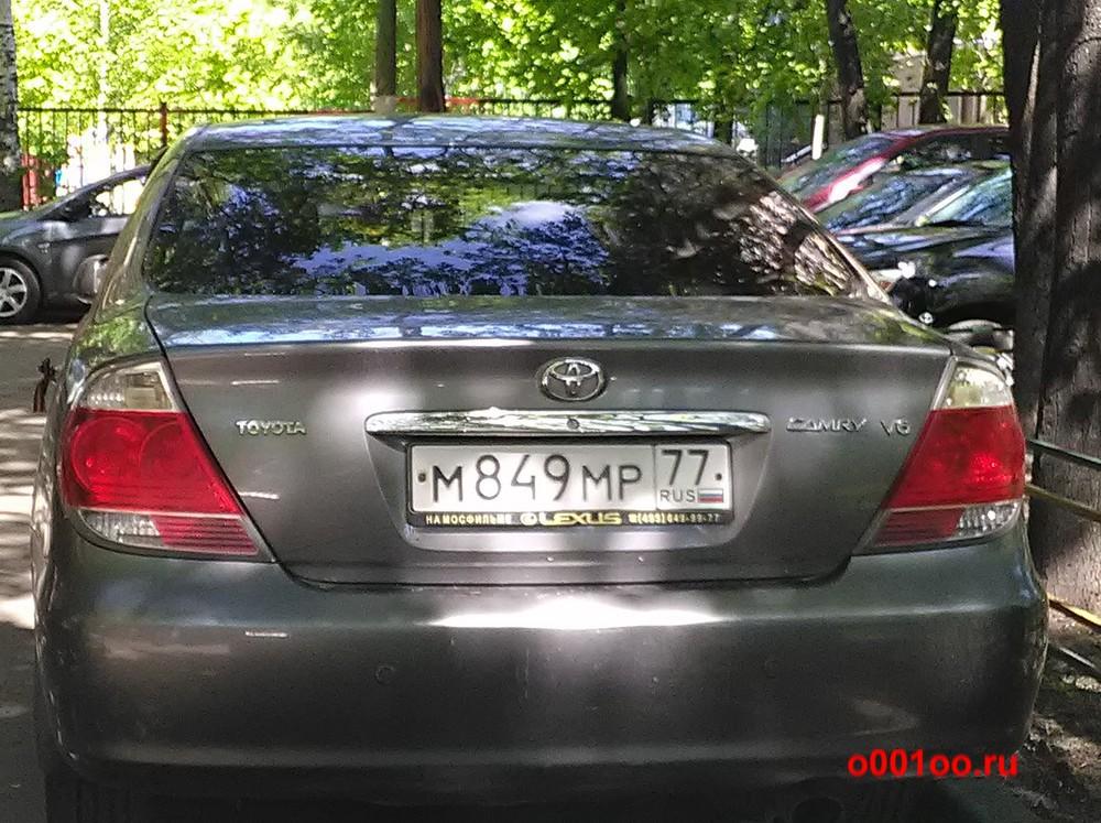 м849мр77