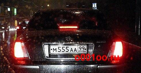 М555аа99