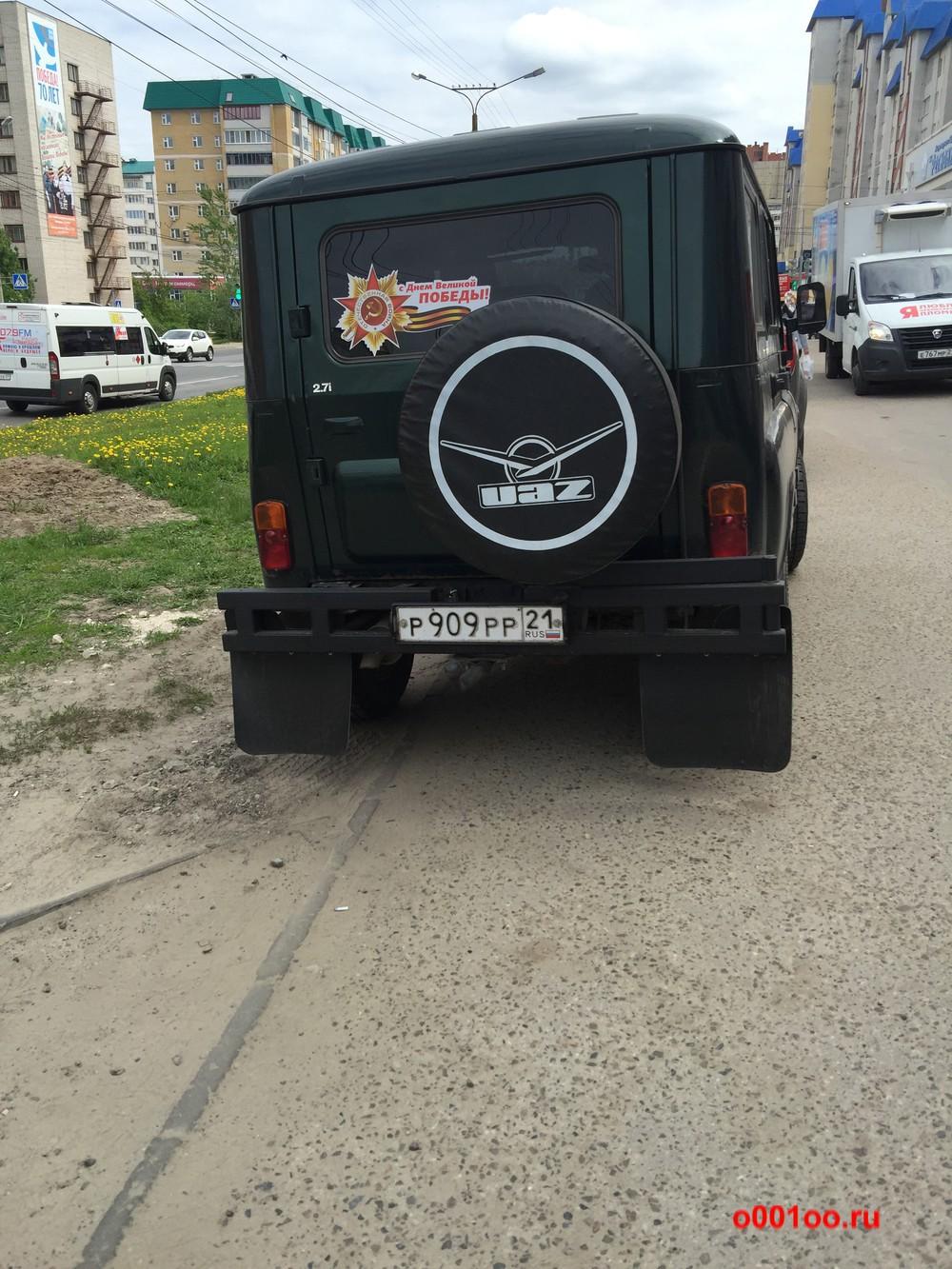 р909рр21